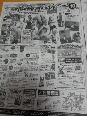 20150509浜松ふれあいフェスティバルフェスティバル2
