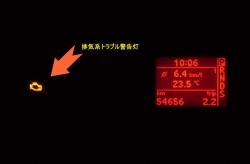 排気系トラブル警告灯20150529pm10