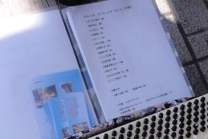 鏡山公園でアコ20140324-1b