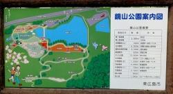 鏡山公園でアコーディオン20150429-2