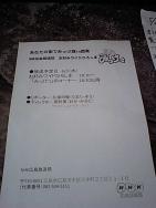 鏡山公園でアコーディオン20150524-2