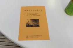 鳴滝露天温泉オカリナコンサート20150523-1