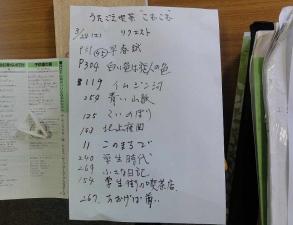 東広島うたごえ喫茶こむこむ20150328-3