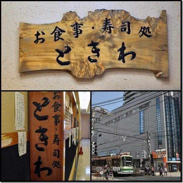 tokiwamashiya