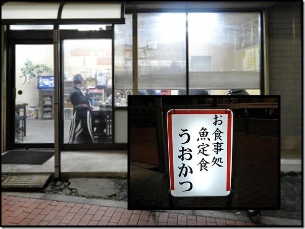 uokatsu1