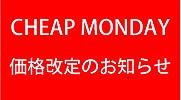 CHEAP_PRICE.jpg
