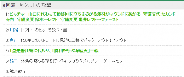 baseballsawamura.png