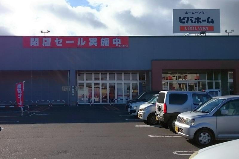 ビバホーム横塚店最後の雄姿となる閉店セール
