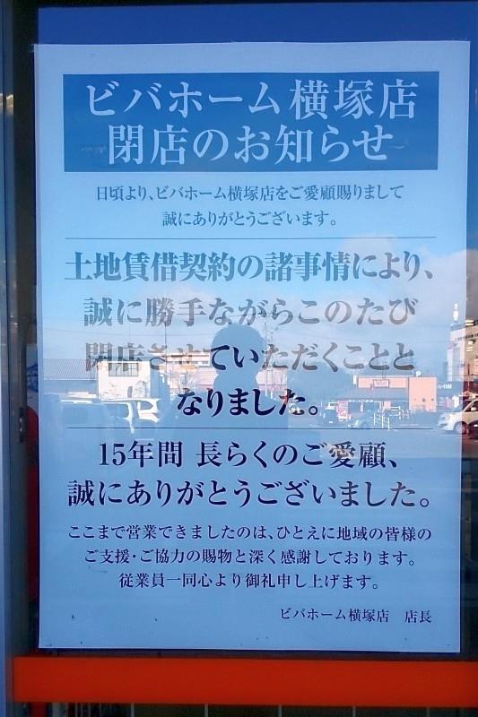 横塚店の閉店はビバホーム自身にも郡山市民にとっても痛手だ