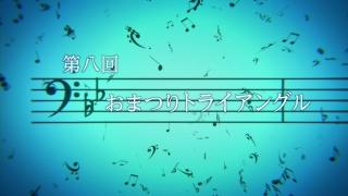 響け!ユーフォニアム 8話キャプ (1)