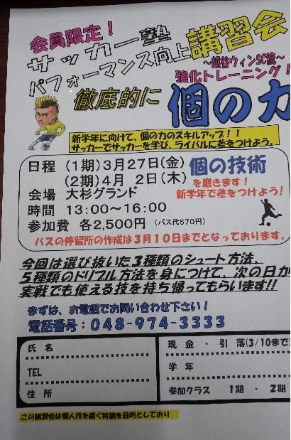 2015講習会春サッカーブログ1