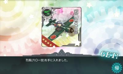 烈風(六〇一空)