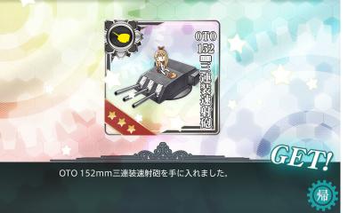 三連装速射砲