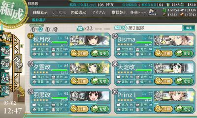 E-4第2艦隊