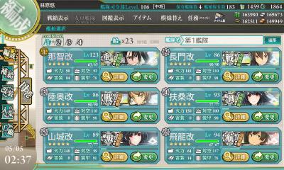 E-6第1艦隊