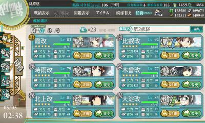 E-6第2艦隊