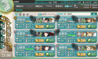 第1艦隊(帰投後)