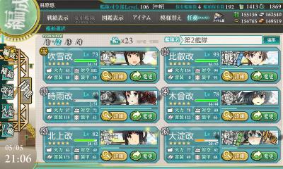 第2艦隊(帰投後)