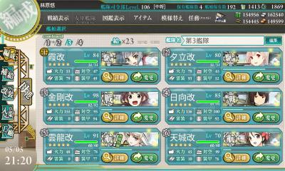 決戦支援艦隊