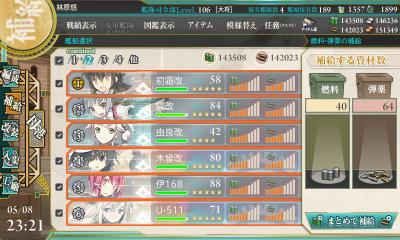 第2艦隊消費