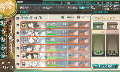 第2艦隊消費(雷巡2)