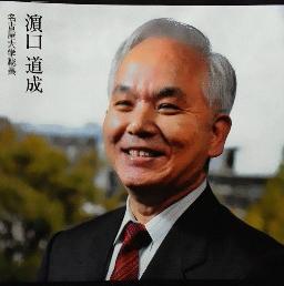 名古屋大学総長 濱口 道成 氏