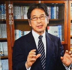 スコラ・コンサルト プロセスデザイナー 柴田 昌治 氏