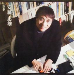建築家 安藤 忠雄 氏