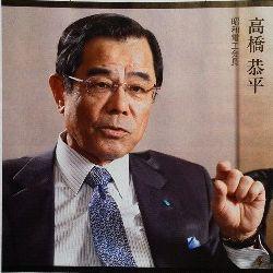 昭和電工会長 高橋 恭平 氏