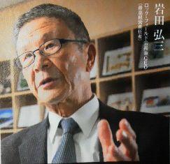 ロック・フィールド会長兼CEO (最高経営責任者) 岩田 弘三 氏