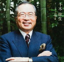 イー・アクセス創業者 千本 倖生 氏