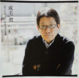 元マイクロソフト日本法人社長 成毛 眞 氏