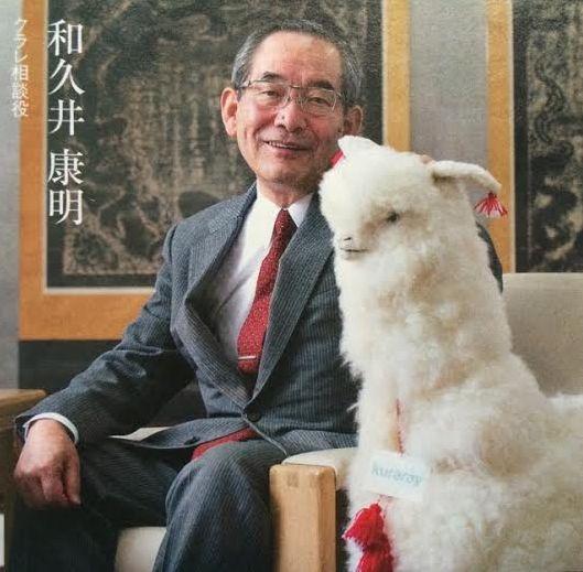 クラレ相談役 和久井 康明 氏
