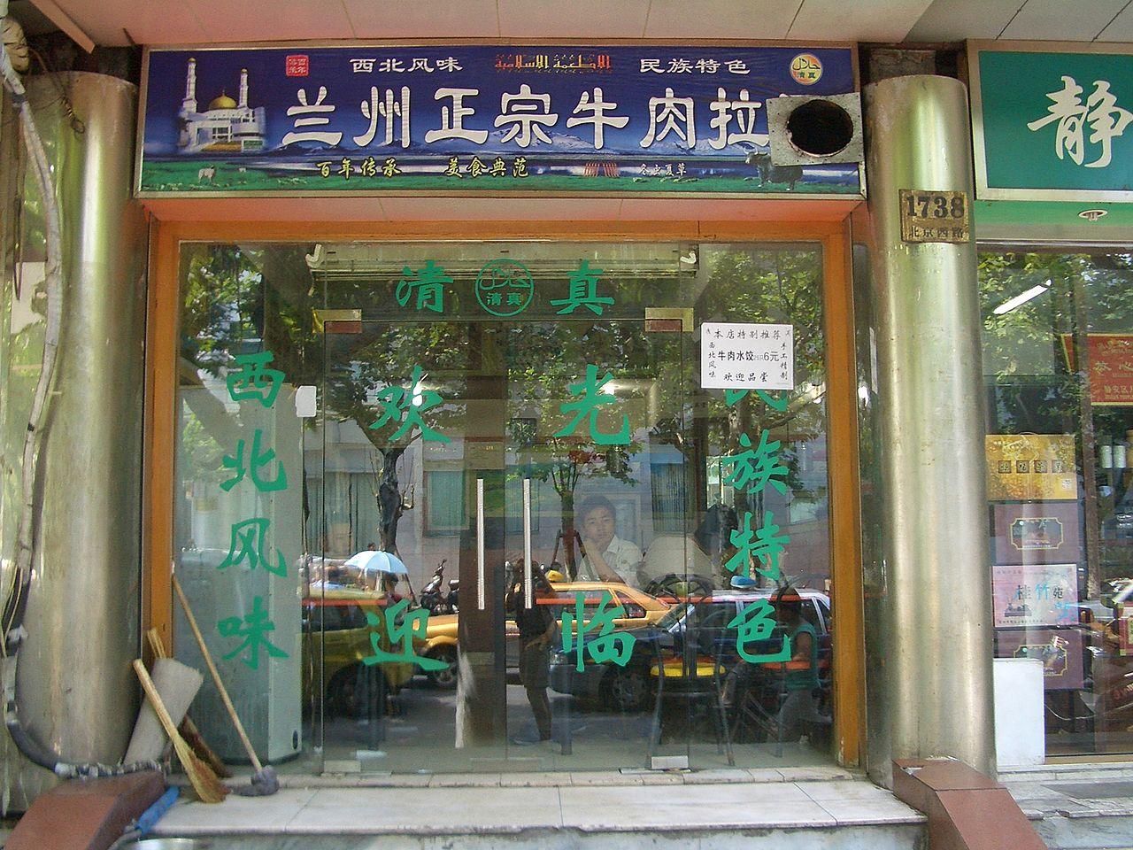 1280px-Shanghai-Lanzhou-Zhengzong-Niurou-Lamian-2782.jpg