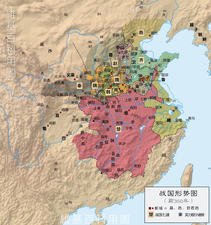 战国形势图(前350年)(简)