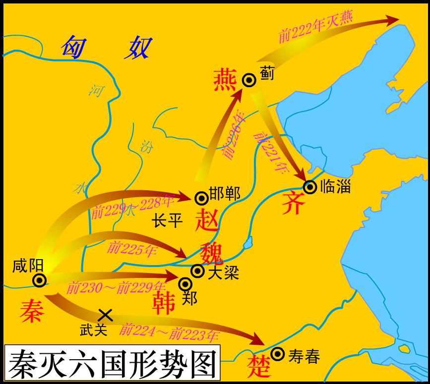 秦灭六国形势图