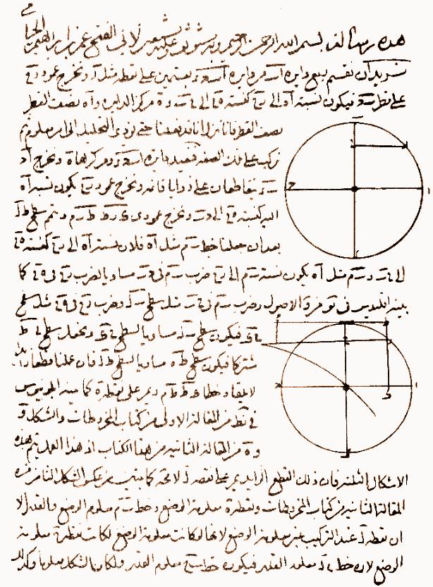 Khayyam-paper-1stpage.png
