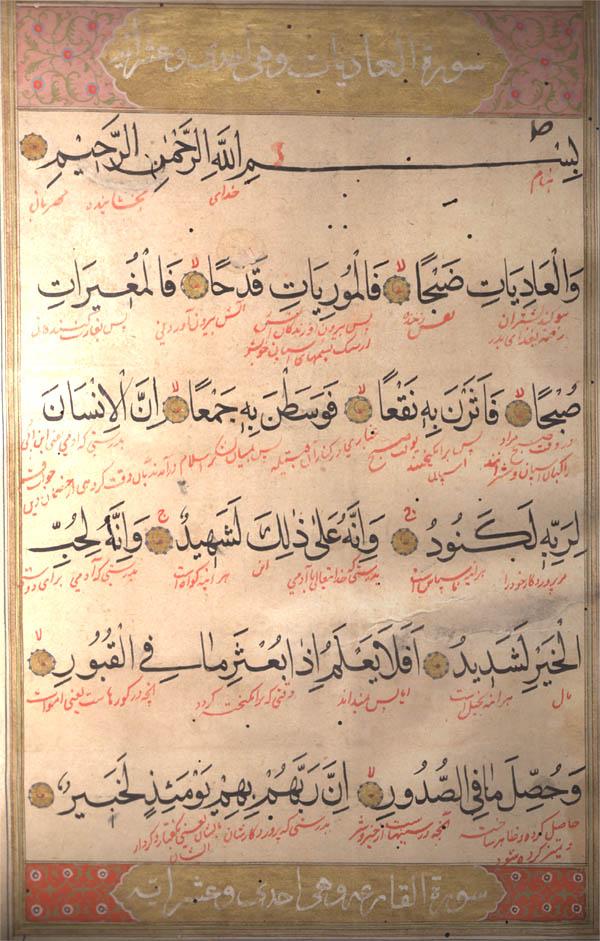Quran_page_in_naskh.jpg