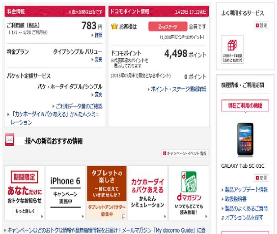 DOCOMO WEB
