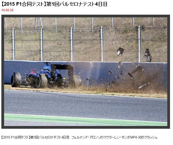 F1アロンソクラッシュ