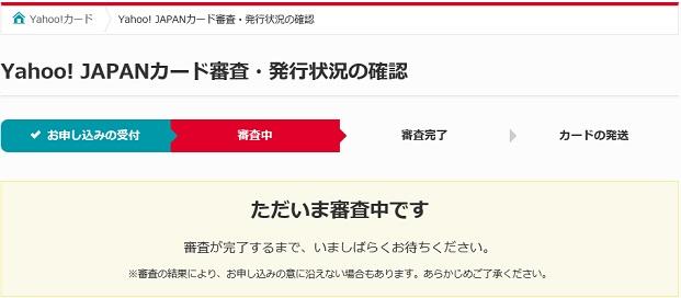Yahooカード審査