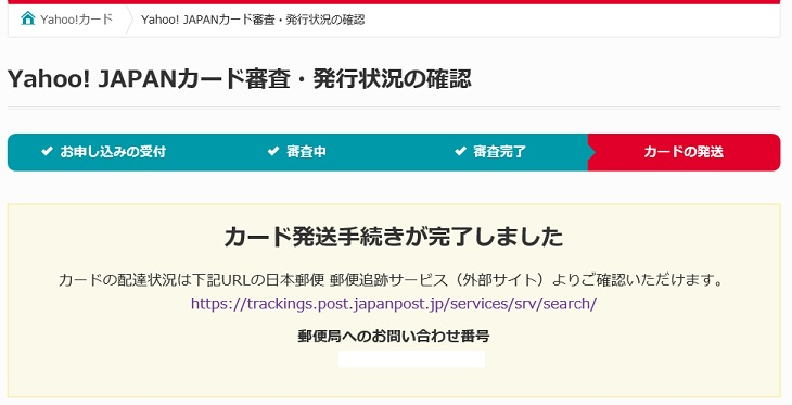 新Yahooカード③