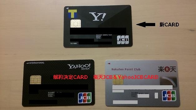新Yahooカード②
