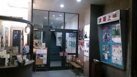 尾道昭和の映画館