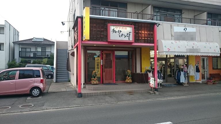 チャイナパンダ店舗