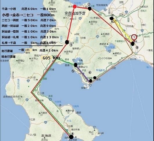 北海道移動先最新