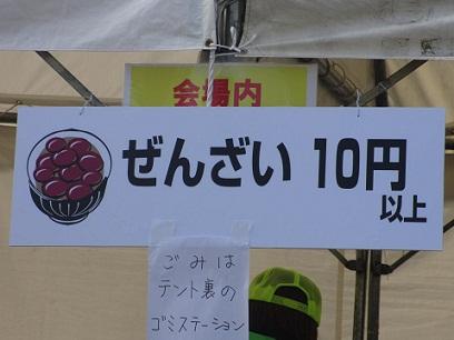 ぜんざい10円以上