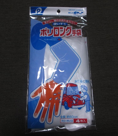 ポリロング手袋