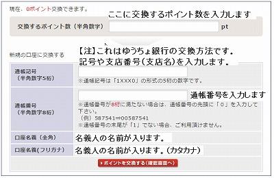 ポイントエクスチェンジ現金交換01