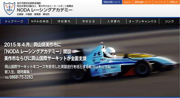 NODAレーシングアカデミー 公式サイト